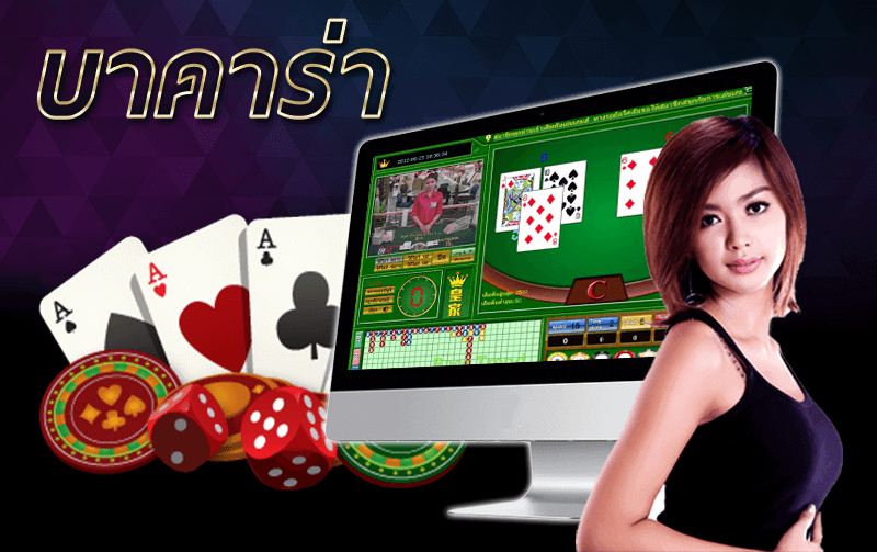 Learn The Bets To Always Avoid When Playing Online Baccarat